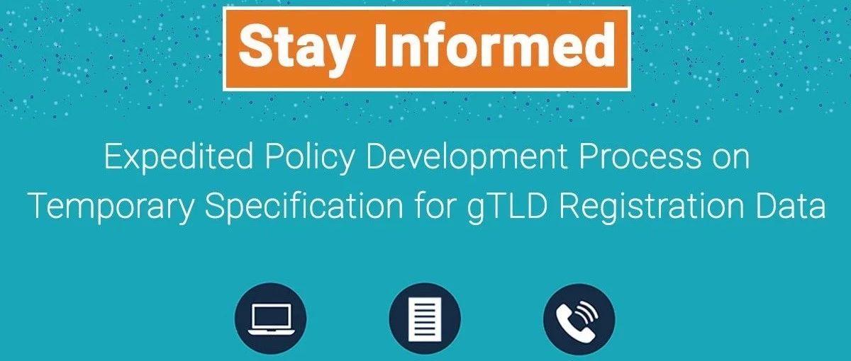 新顶级域名注册数据临时规范发布并启动公共评议期