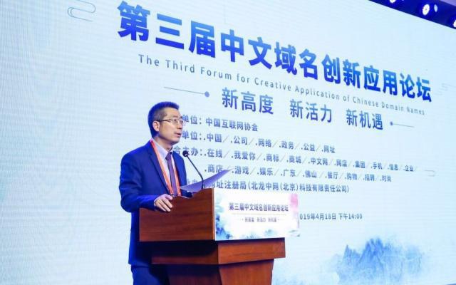 第三届中文域名创新应用论坛发言
