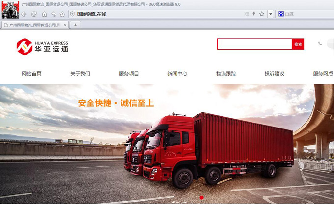 中文域名.在线助力华亚运通抢占线上入口