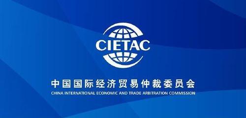 中国国际经济贸易仲裁委员会(CIETAC)网上争议解决中心