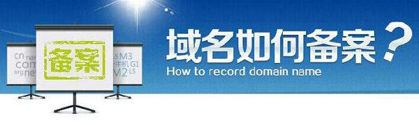 cn域名备案流程