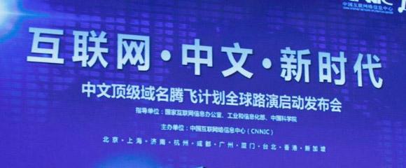 中文域名注册多少钱