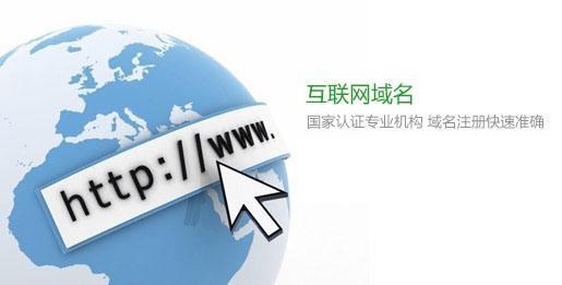 域名注册到访问需要多长时间