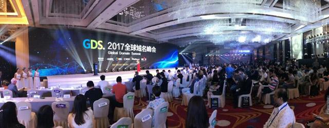 2017GDS域名峰会