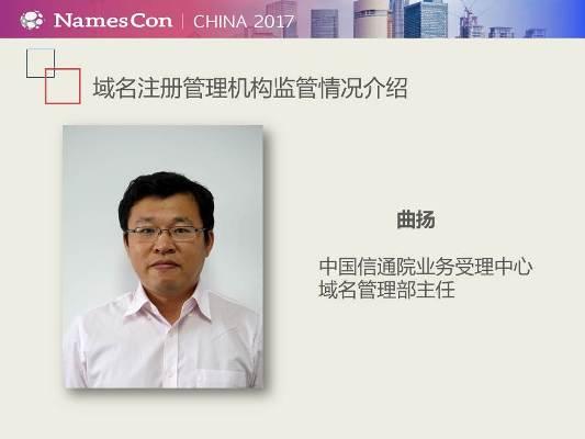 2017 NamesCon:域名注册管理机构监管情况介绍
