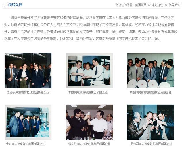 拥抱多元化业务升级,轻纺.集团中文域名启用