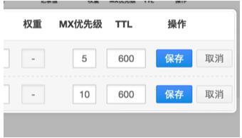 域名MX记录优先级设置