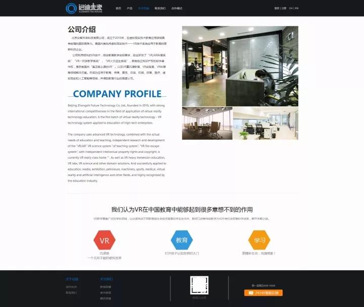 教育行业企业网站文化介绍页