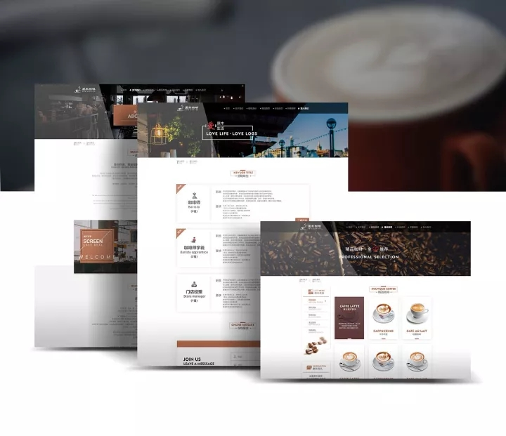 咖啡企业网站设计方案