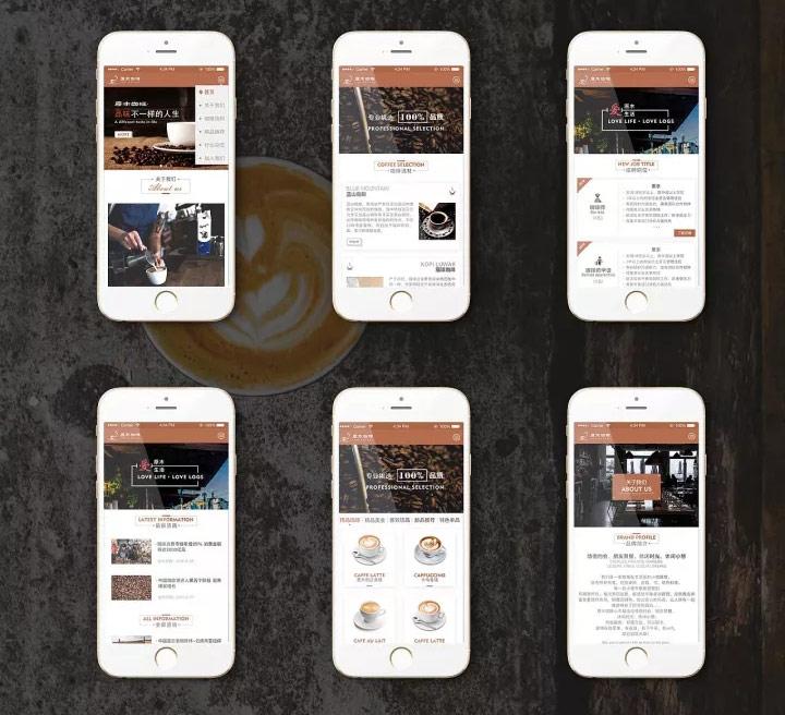 咖啡网站手机站设计方案