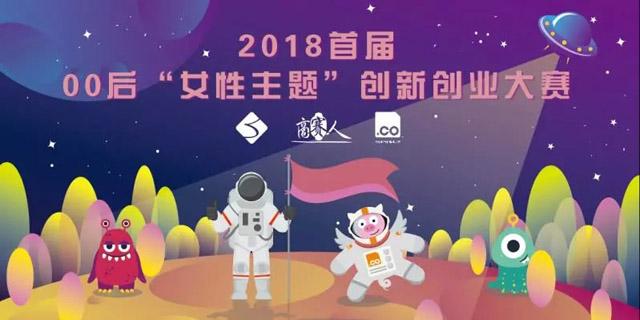 """2018年首届00后""""女性主题""""创新创业比赛新闻发布会"""