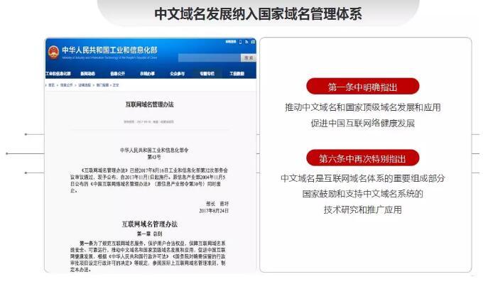 中文域名创新应用论坛会议