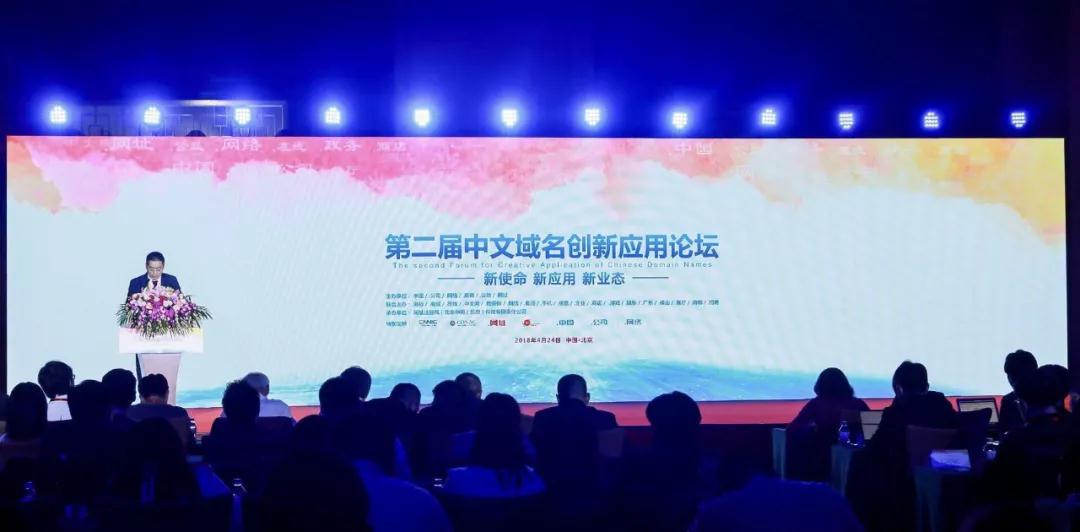 """第二届""""中文域名创新应用论坛"""""""