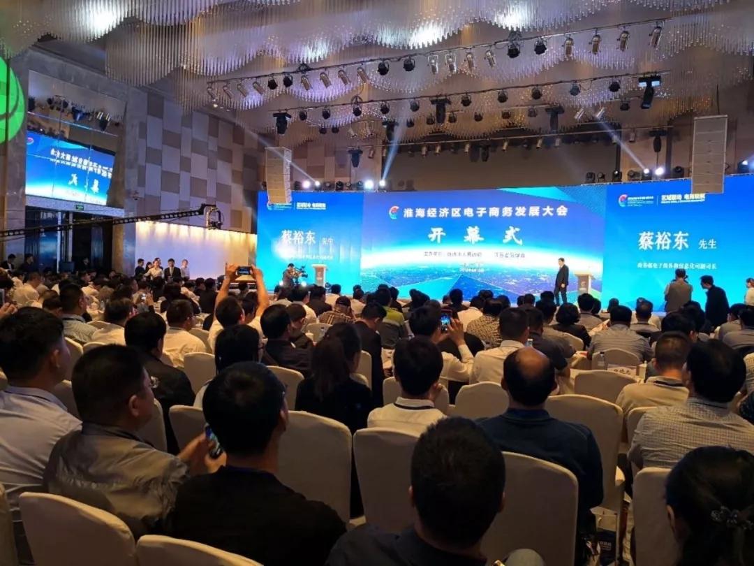新顶级.shop域名受邀参加淮海电子商务发展大会