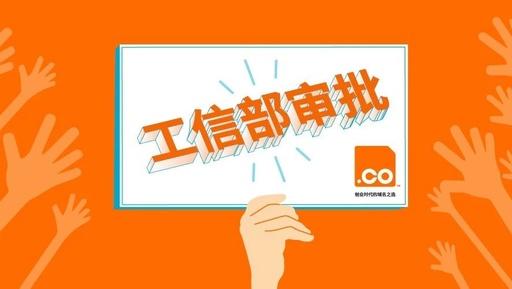 新规后.co域名成为国内第二个可备案国别域名