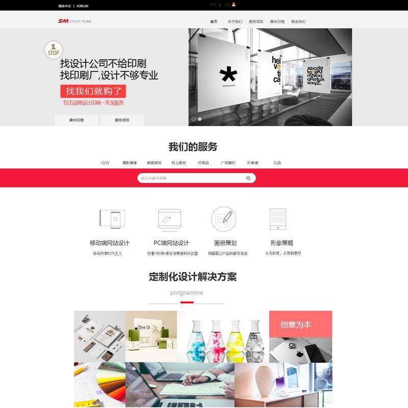 中韩双语企业建站