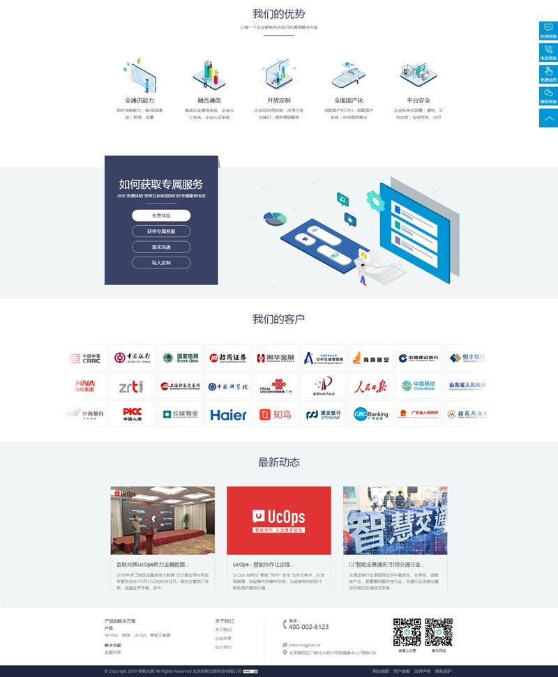 北京熔炼光辉科技公司建站案例