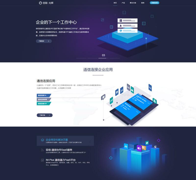 通讯服务公司网站建设