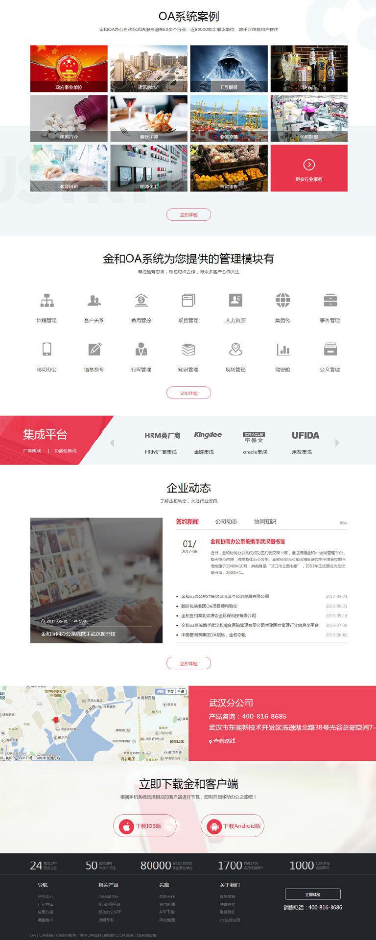办公软件网站建设-金和网络企业建站案例