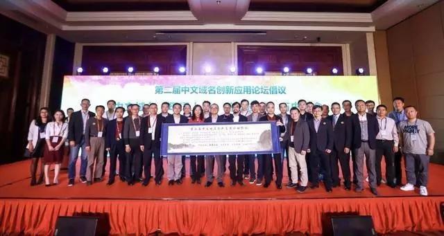 第二届中文域名创新应用论坛
