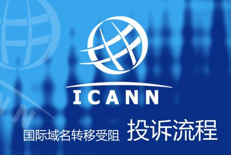 如何向ICANN投诉不提供转移码的注册商