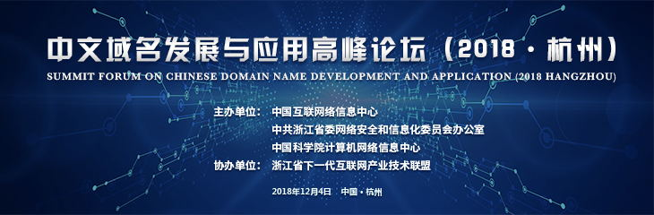 2018中文域名发展与应用高峰论坛将12月4日举行