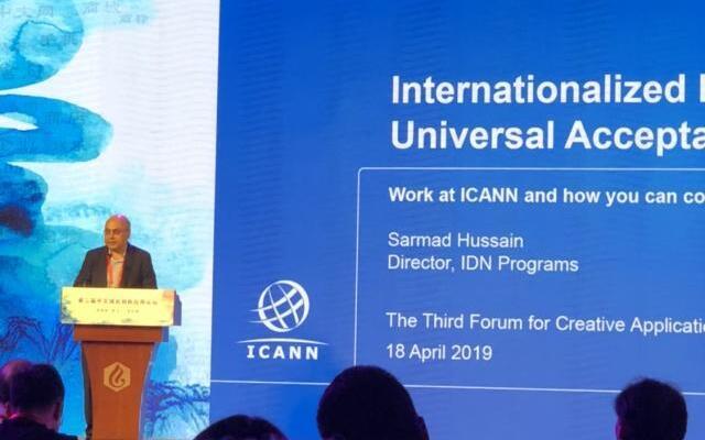 第三届中文域名创新应用论坛ICANN代表发言