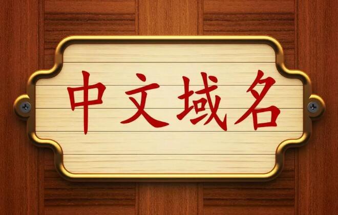 为什么要设立国家机构专属中文域名