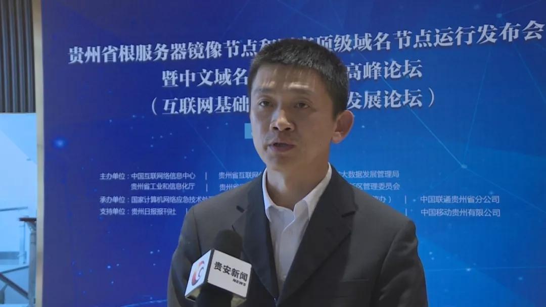 中文域名发展与应用高峰论坛大咖圆桌对话:童琳