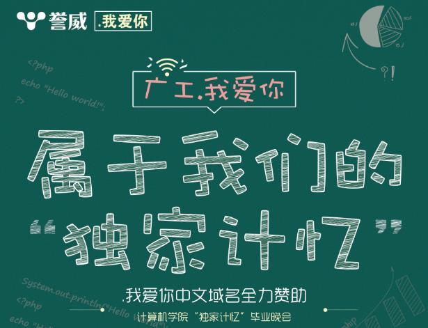 誉威注册局校园推广中文域名的魅力