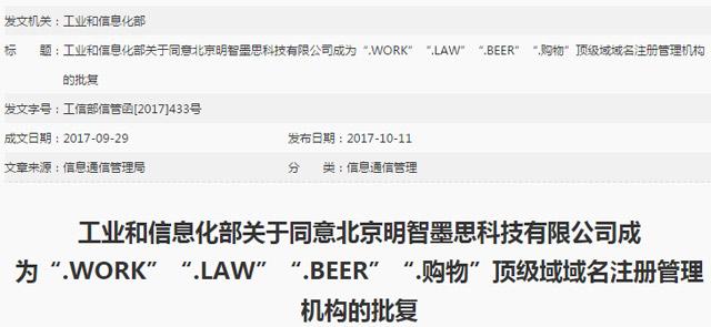 新顶级中文域名.购物已通过工信部备案