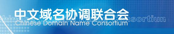 CDNC中文域名协调联合会介绍