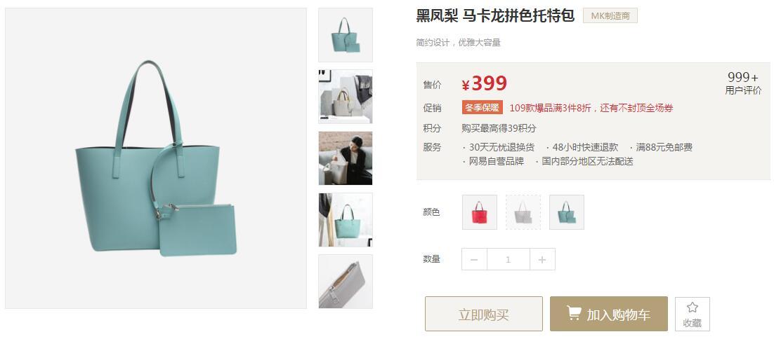 商城网站的产品介绍页面应该如何设计