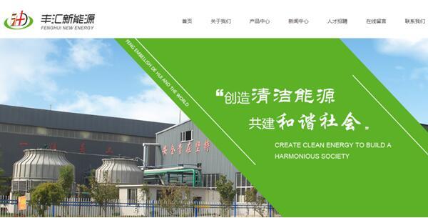 新能源行业启用.集团中文域名