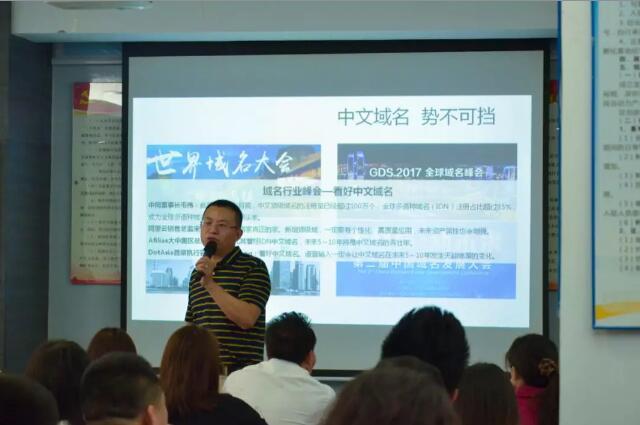 """""""搜索引擎新应用-中文域名创新""""应用论坛会议现场"""