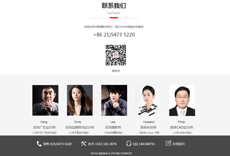 上海现凤文化传播公司建站设计
