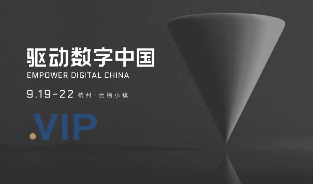 .vip域名注册局CEO将出席2018杭州云栖大会