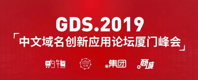 GDS.2019:中文域名创新应用论坛厦门峰会召开