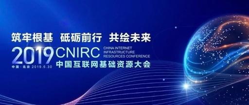 CNIRC 2019