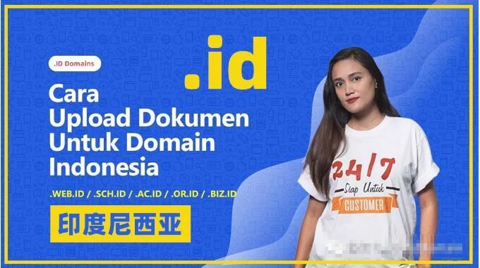 印度尼西亚国别后缀.id域名怎么样