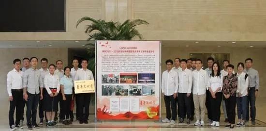 """CNNIC荣获中央和国家机关""""青年文明号""""荣誉称号"""