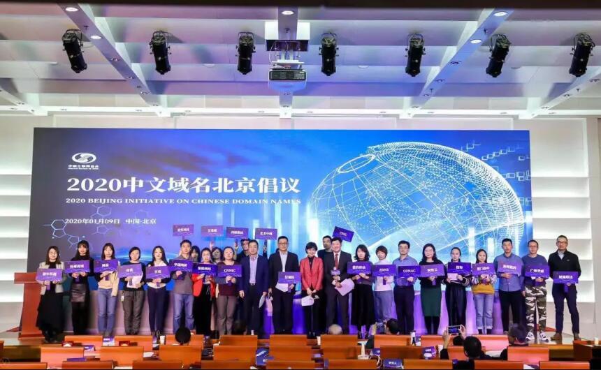 2020中文域名北京倡议