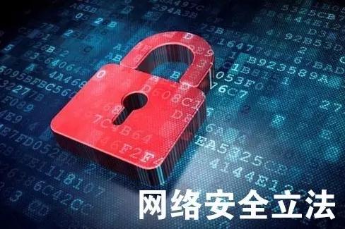 域名注册商需要了解的网络安全法