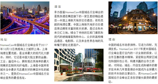 NamesCon 2017中国域名峰会