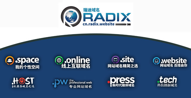 Radix域名注册局介绍