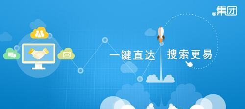 中文域名.集团的优势