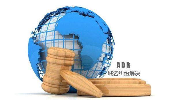 ADR域名纠纷解决制度