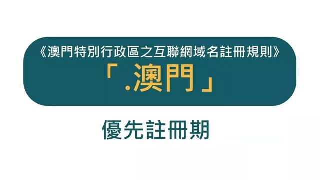 中文域名.澳门已进入优先注册期