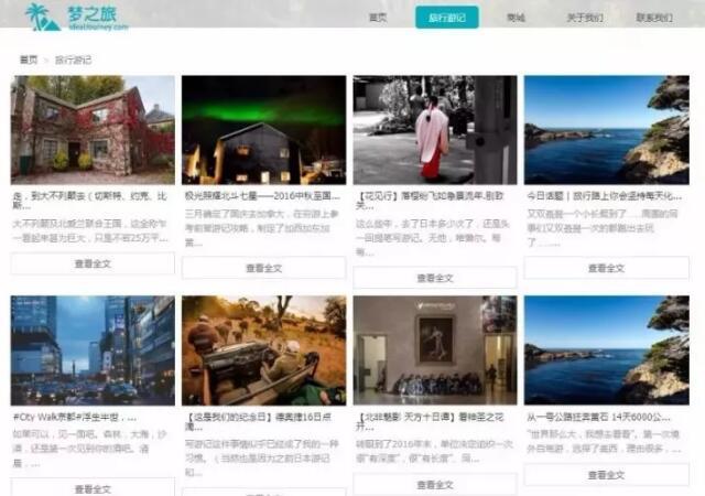 旅游网站模版