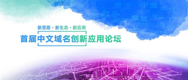 中文域名发展从起步维艰到初尝硕果